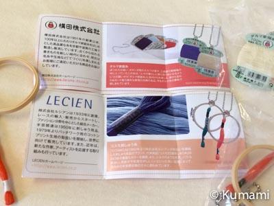 手芸道具・材料メーカーの説明